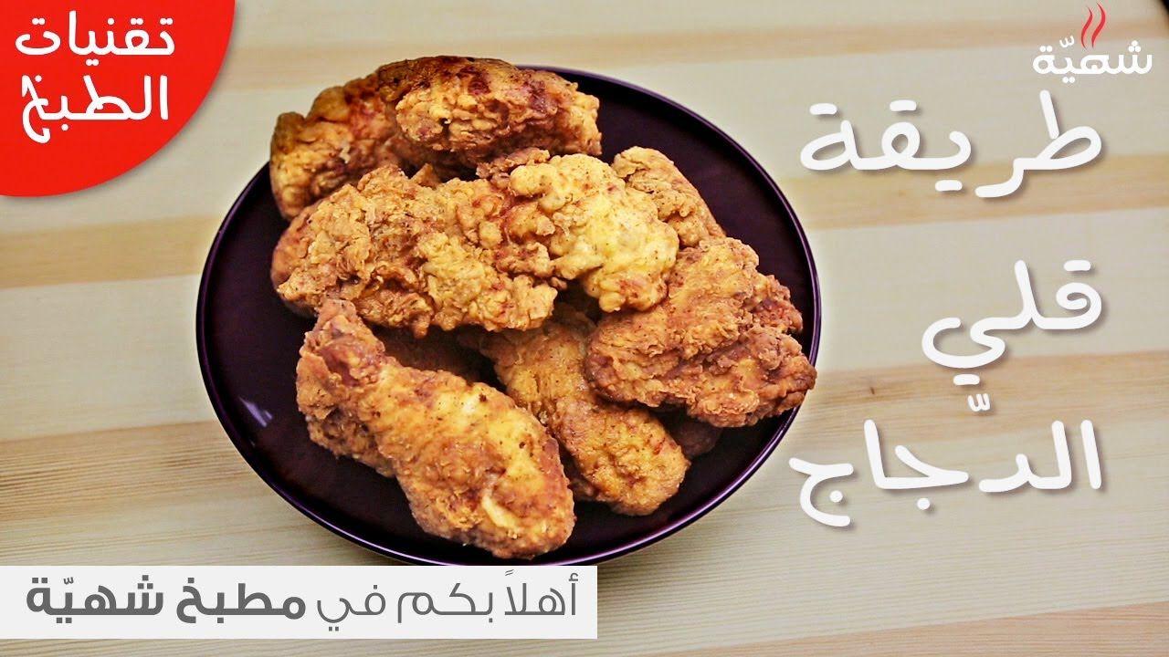 طريقة قلي الدجاج بالفيديو من شهية Food Videos Recipes Food