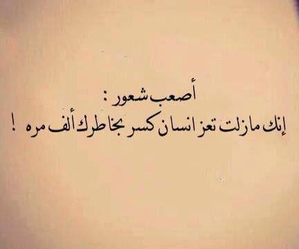 اصعب شعور Arabic Quotes Quotes Words