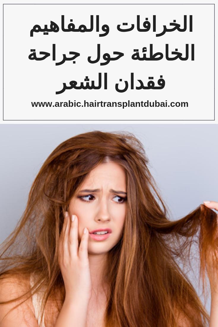 إذا كنت لا تساقط الشعر أو الصلع عليك البحث عن طرق للتخلص من ذلك قد تشعر بالخجل أو الخجل من الدخول في التجمع مع أصدقائك وأفراد عائ Hair Transplant Hair Dubai