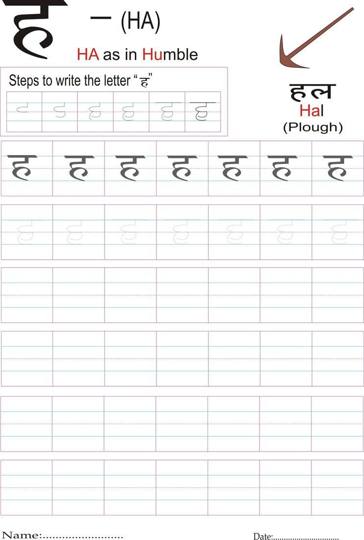 Hindi Alphabet Practice Worksheet Hindi Alphabet Practice Worksheet