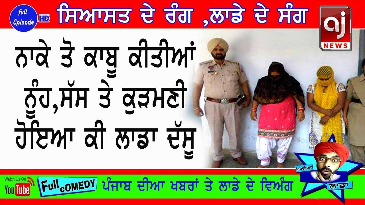 Punjab police ਨੇ ਨਾਕੇ ਤੋਂ ਕਾਬੂ ਕੀਤੀਆਂ ਨੂੰਹ, ਸੱਸ ਤੇ ਕੁੜਮਣੀ