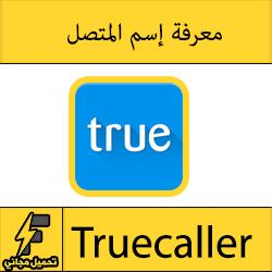 تحميل برنامج Truecaller للكمبيوتر معرفة صاحب الرقم المتصل