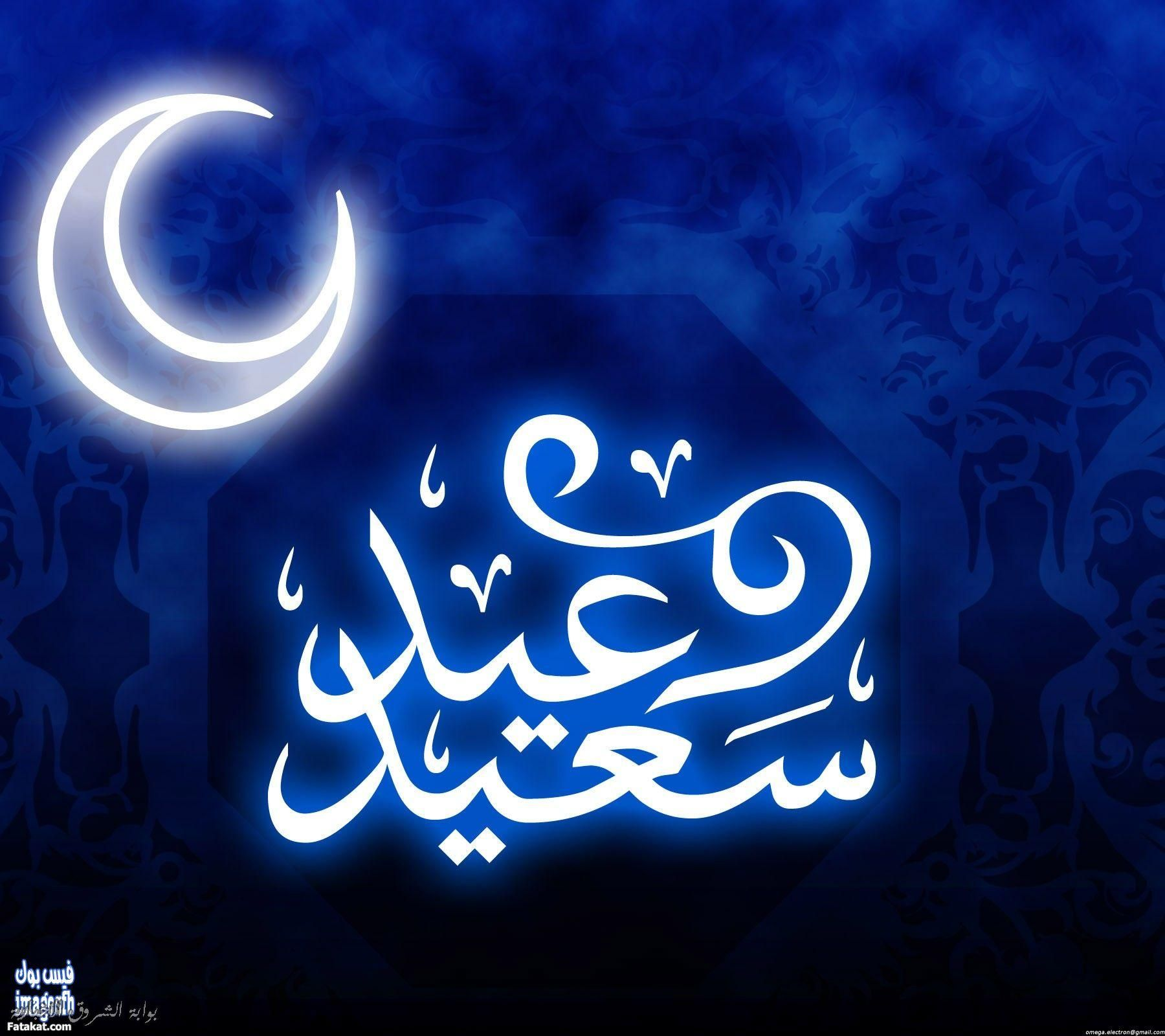 خلفيات متحركه بمناسبه عيد الفطر 2016 اجمل الخلفيات المتحركه لعيد الفطر المبارك 1437 Neon Signs Ramadan Islamic Art