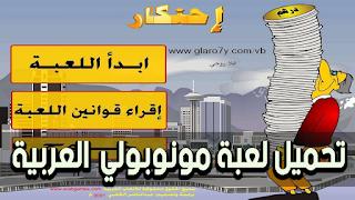 Fun With Us تحميل لعبة مونوبولي العربية Bart Simpson Blog Posts Bart