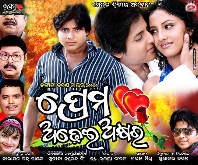 Prema Adhei Akhyara 2010 Romantic Drama Film Drama Film Romantic Drama