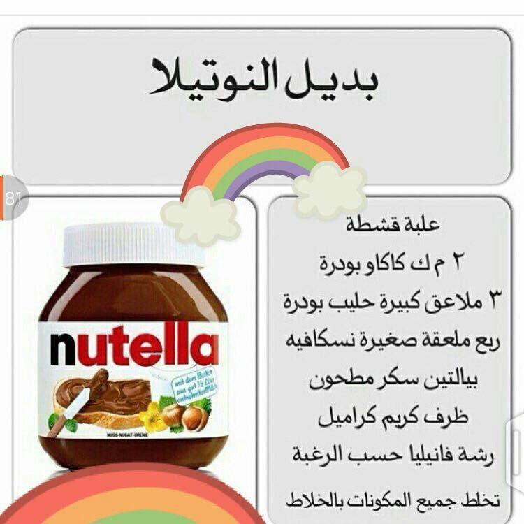 بديل النوتيلا Arabic Food Yummy Food Dessert Cooking Recipes Desserts