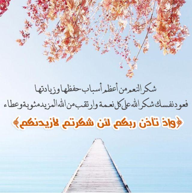 شكر النعمة Home Decor Decals Decor Islamic Quotes