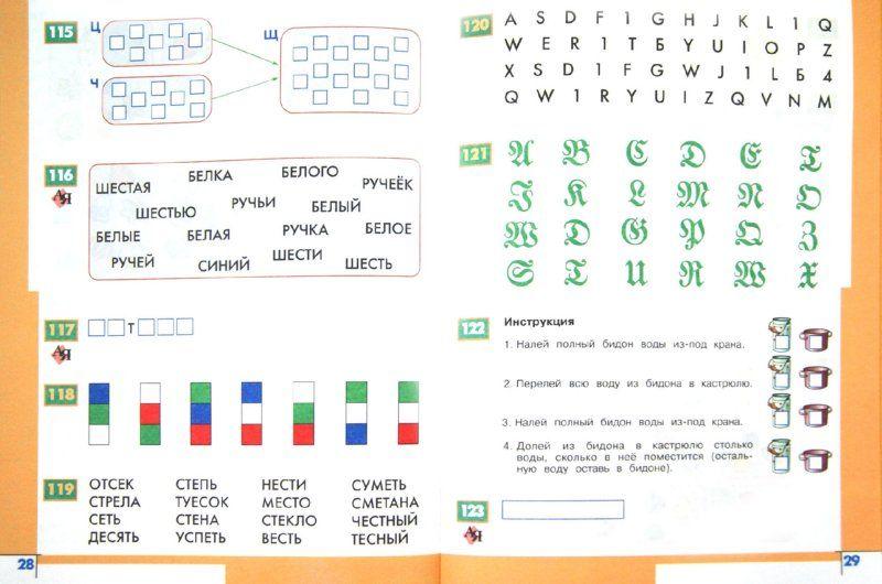 Домашняя работа по математике 4класс автор моро и бантова