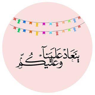 ثيمات عيد الفطر ثيمات عيد الاضحى صور للعيد 2018 ثيمات عيد 2018 Eid Wallpaper Eid Stickers Decoupage Paper Printable