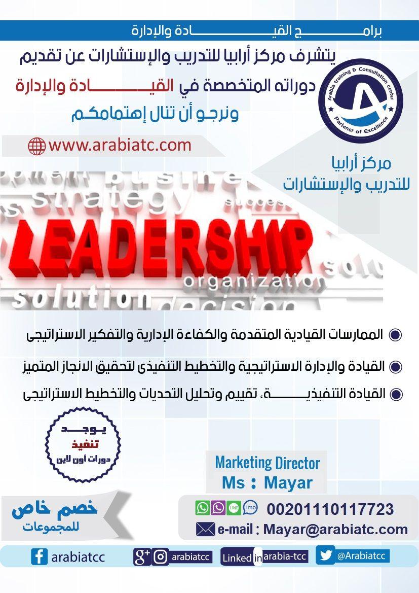 دورات القيادة والإدارة دورة الممارسات القيادية المتقدمة والكفاءة الإدارية والتفكير الاستراتيجي القيادة والإدارة الاستراتيجية والتخطيط التنفيذي لتحقيق ال Oly