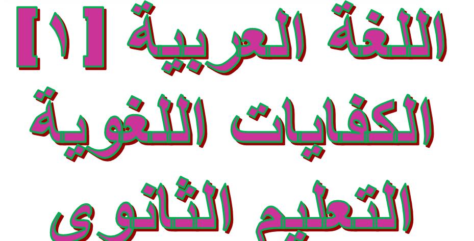 حل كتاب كفايات لغوية 1 اول ثانوي مقررات جميع الحلول والاجابات بشكل نموذجي Arabic Calligraphy Calligraphy