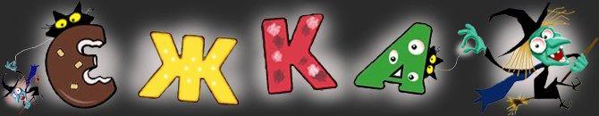 Кричалки для летнего лагеря / Детские летние лагеря - игры, песни, девизы, мероприятия, меню, программа / Ёжка - стихи, загадки, творчество и уроки рисования для детей