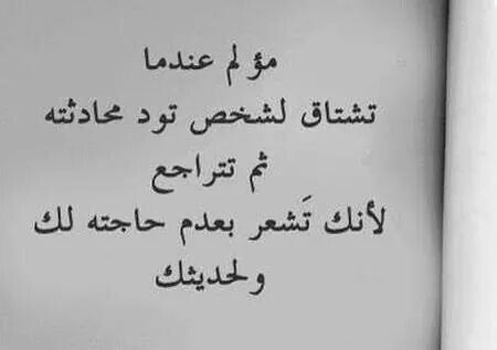 مؤلم عندما تشتاق لشخص وتريد ان تحادثه ولكن بعدها تتراجع Some Words Arabic Quotes Words Quotes