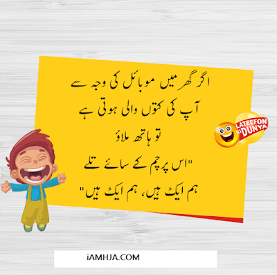 Jokes In Urdu Friends Quotes Funny Very Funny Jokes Funny Quotes In Urdu