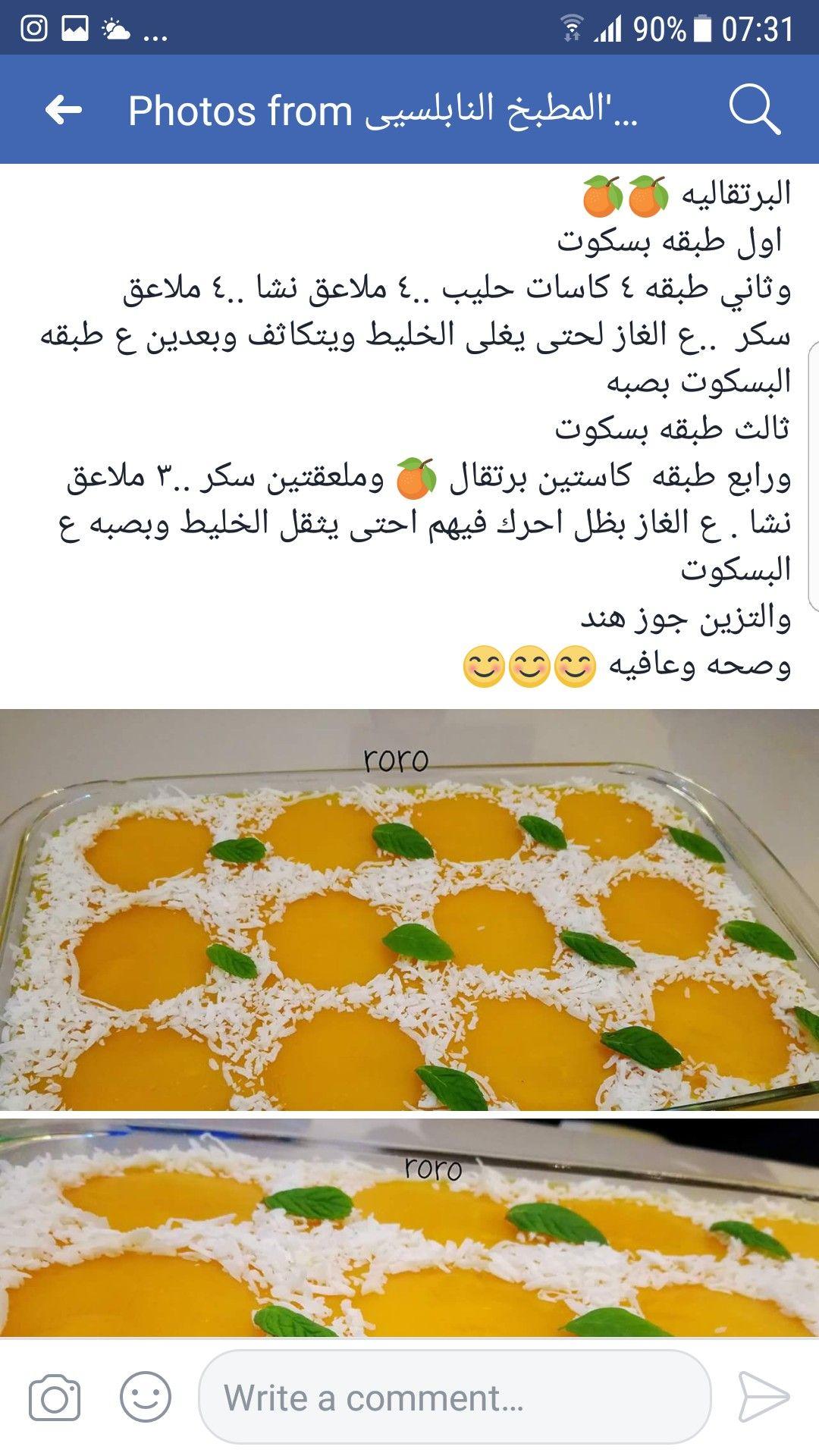 برتقالية Cooking Desserts Meals
