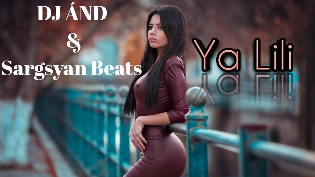 DJ ÂND & Sargsyan Beats - Ya Lili (Remix 2019