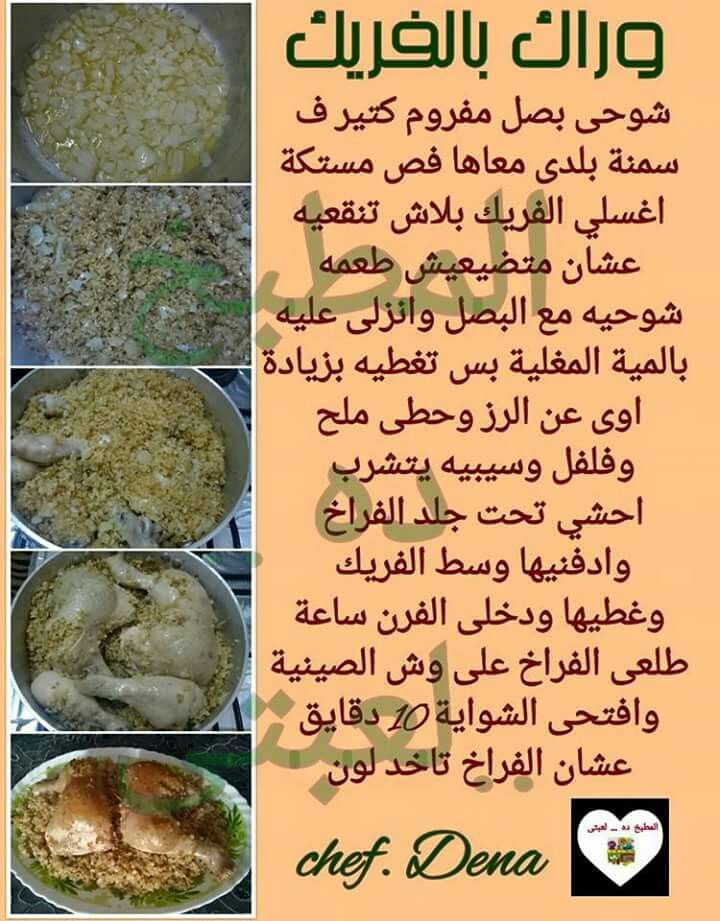 حمام بالفريك Arabic Food Recipes Food