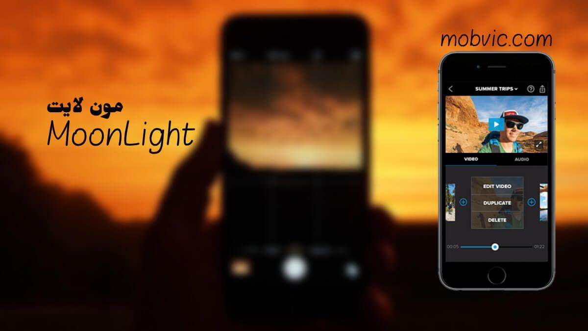 تحميل برنامج مون لايت مجانا Moonlight 2020 للايفون والاندرويد اخر اصدار للمونتاج Moonlight Electronic Products Trip