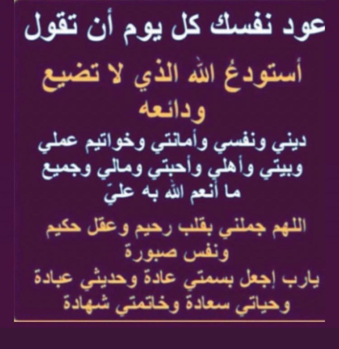 Pin By Nadia Chapui On Astuces Islam Islamic Pictures Beautiful Words