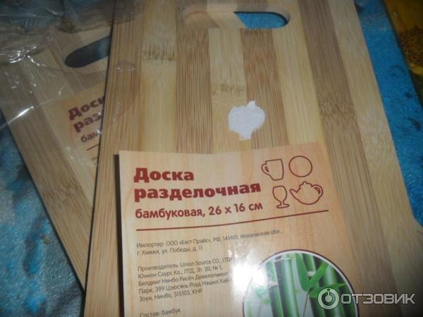 доска разделочная бамбуковая фикс прайс