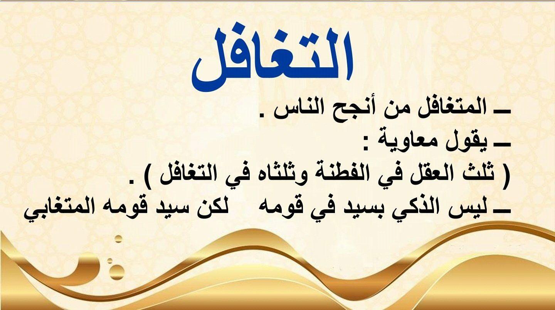 Pin By خالد العبدالجليل On تغافل و تجاهل ت ؤجر و تس ع د In 2021 Arabic Calligraphy Calligraphy Sal