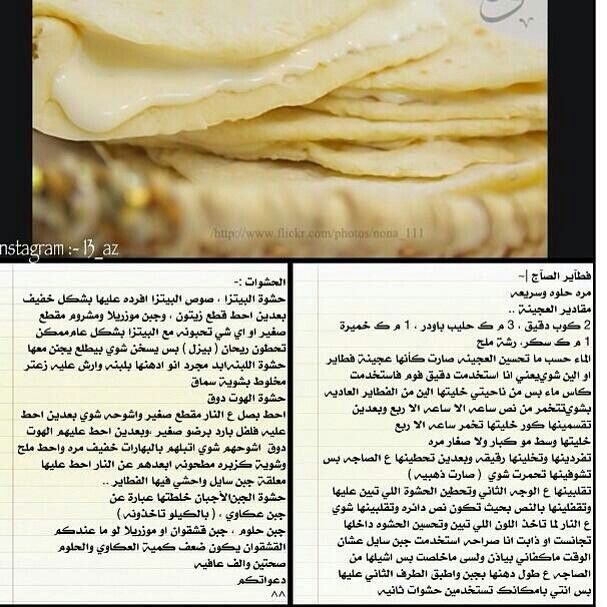 فطاير الصاج Food Recipes Arabic Food