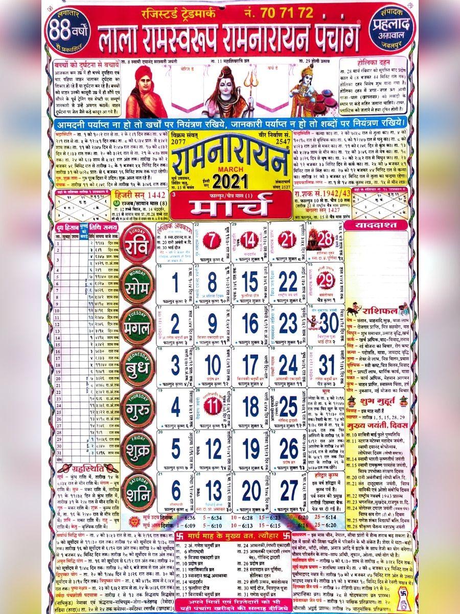Lala ramswaroop ramnarayan panchang calendar 2019 pdf