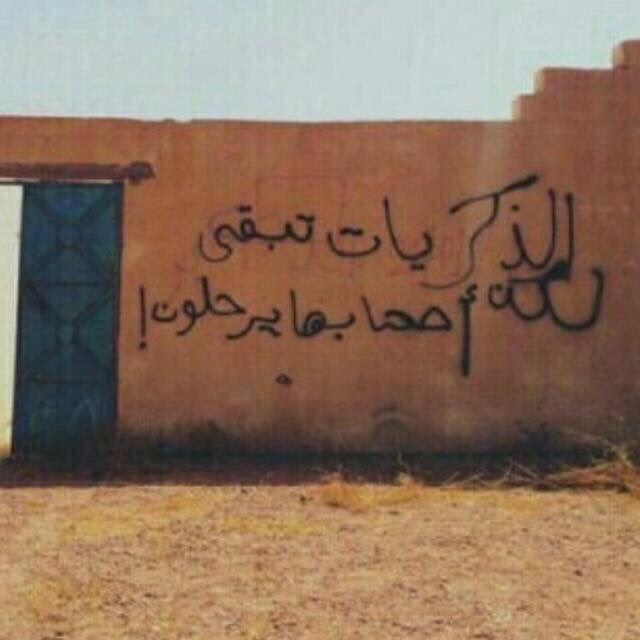 الذكريات تبقى لكن أصحابها يرحلون أدب الشارع Mysterious Quotes Street Quotes Wall Quotes Decals
