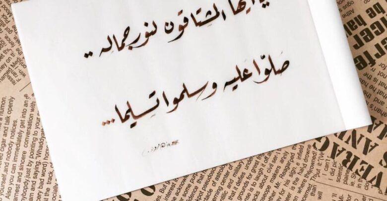 فضل الصلاة علي الحبيب وأجمل الصيغ للصلاة عليه Words Sayings