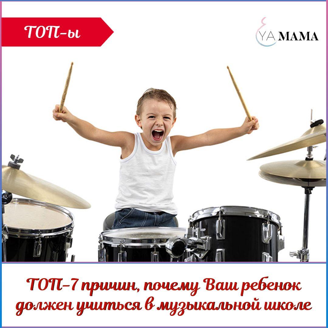 музыкальная школа, уроки вокала, гитара, музыка, барабаны ...