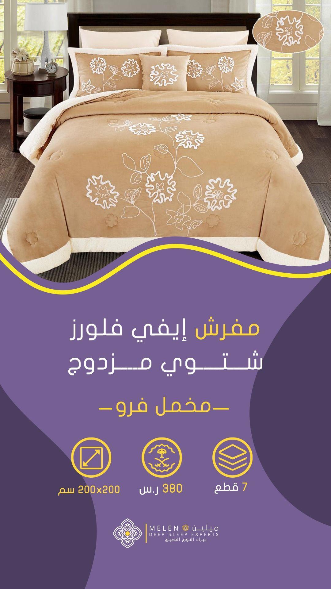 مفارش شتوي مزدوج مفارش ميلين Bed Home Decor Blanket