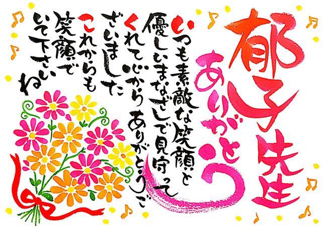 ふ で やさんの作品一覧 先生へのメッセージカード 誕生日 カード 手書き 誕生日 カード デザイン
