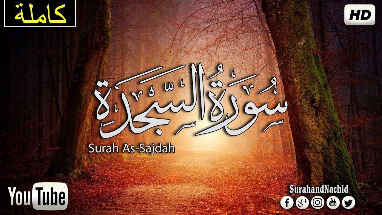 Surah As Sajdah سورة السجدة كاملة تلاوه تريح القلب Quran Youtube Calligraphy