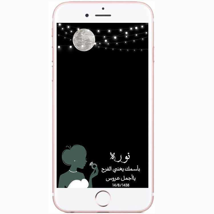فلتر سناب شات تصميم 0501147238 Feltrcom Instagram Photos And Videos Aisha