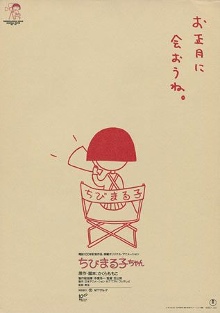 Chibi Maruko chan (1990)