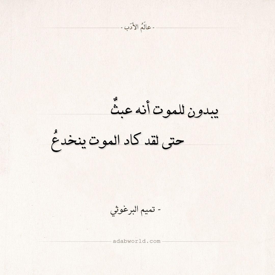 شعر تميم البرغوثي يبدون للموت أنه عبث عالم الأدب Arabic Calligraphy