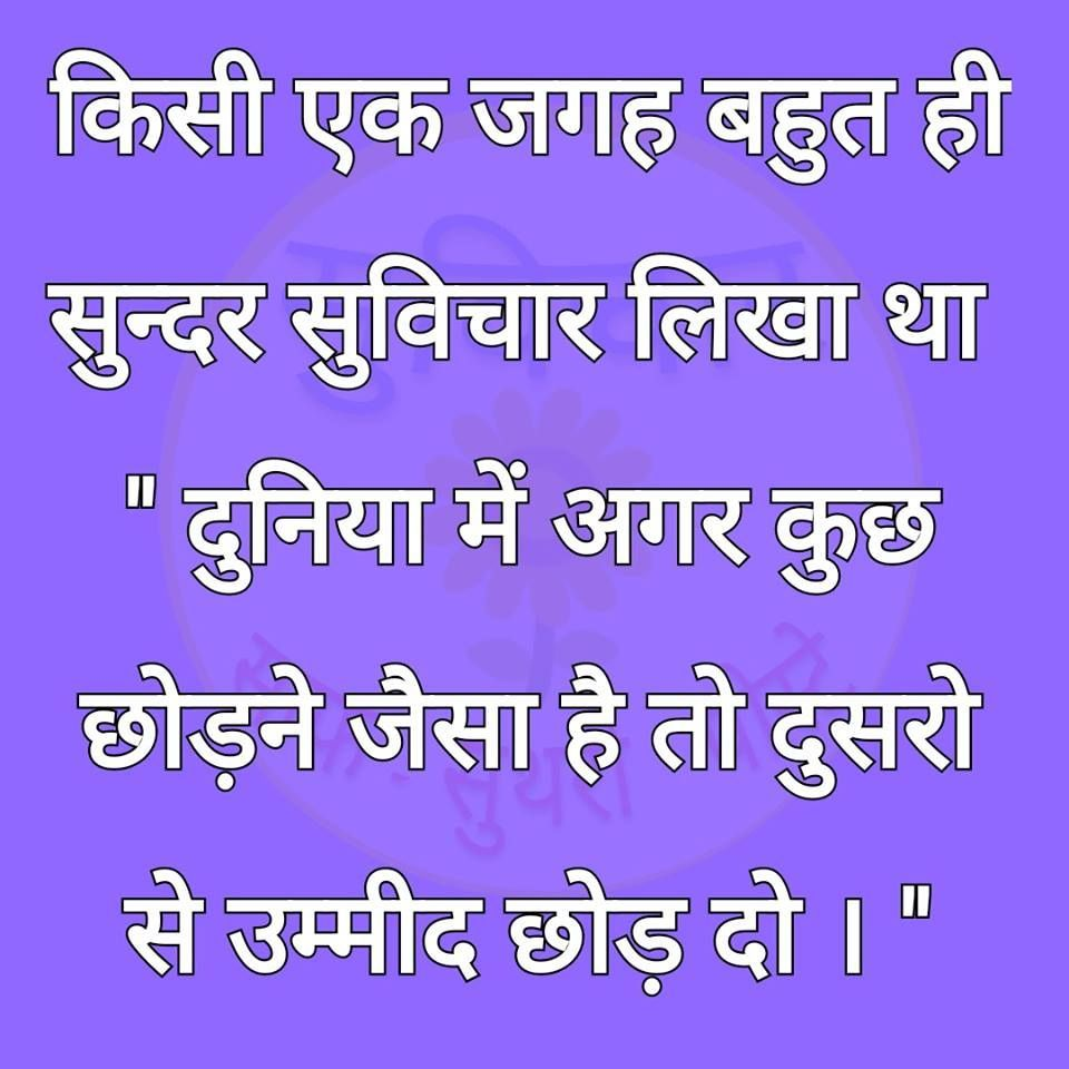 Best 1256 Hindi Life Quotes Whatsapp Dp And Profile Pics Status Download Life Quotes Status Quotes Good Morning Quotes