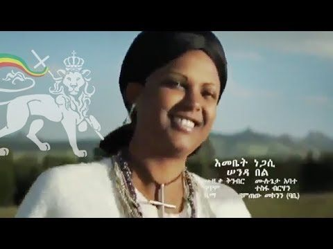 Emebet Negasi, ሠንዳ በል Senda Bel - Best New 2014