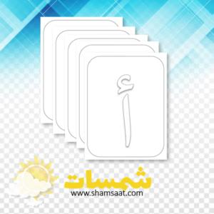 Pin On Arabic Alphabet Do A Dot تعرف على شكل الحرف تتبع الدوائر لمرحلة ما قبل الكتابة