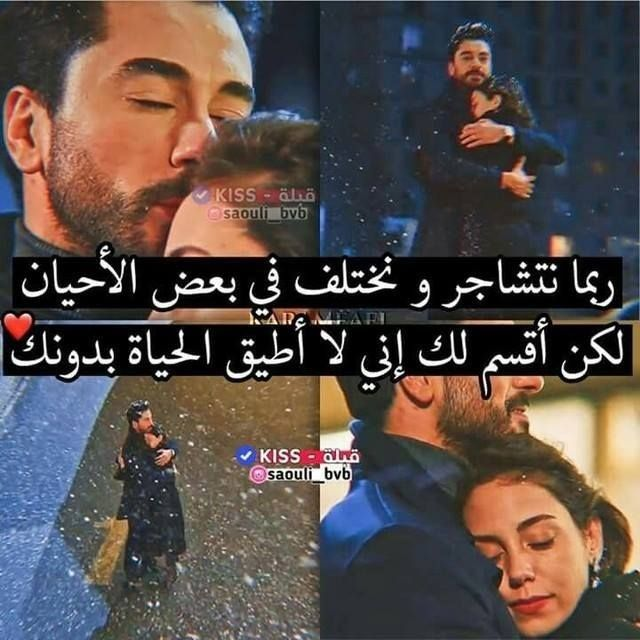 ولنا في الحلال لقاء Love Quotes For Him Funny Love Quotes With Images Romantic Words