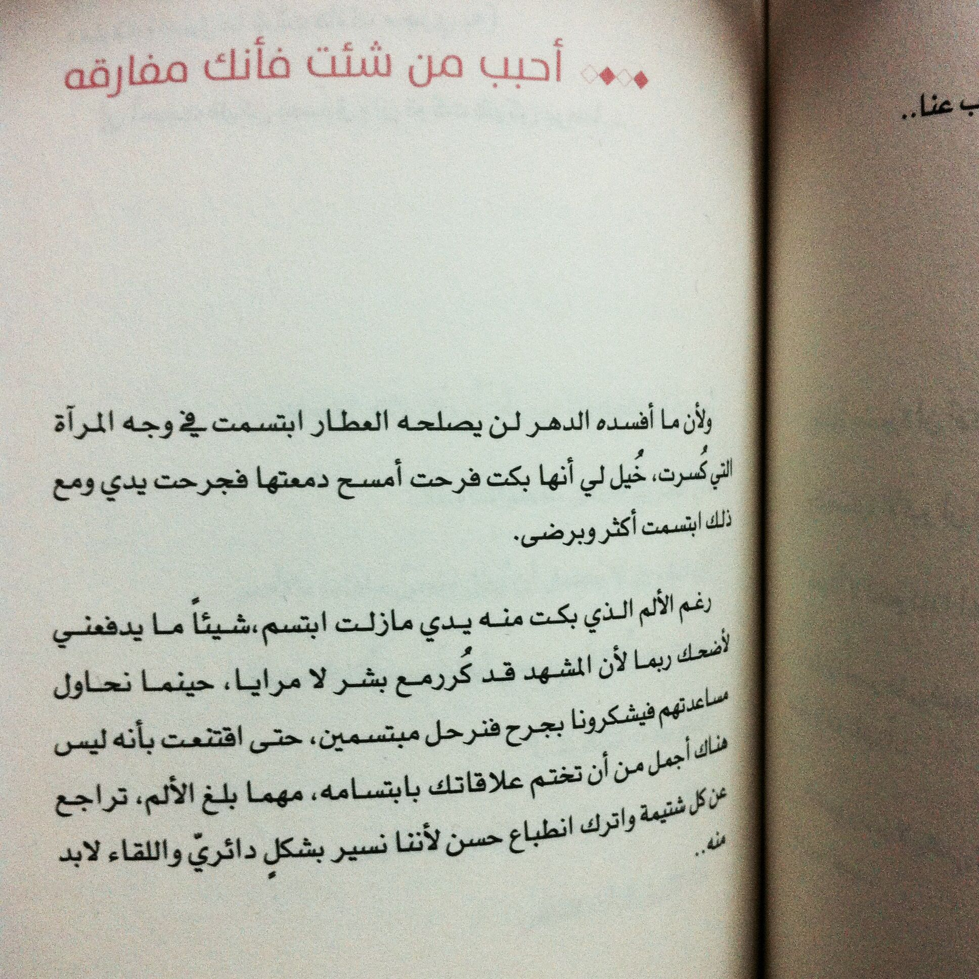 Pin By Nourah Abdullah On ماذا بعد أحبك بقلم ندى آل رشيد Bullet Journal Personalized Items Supplies
