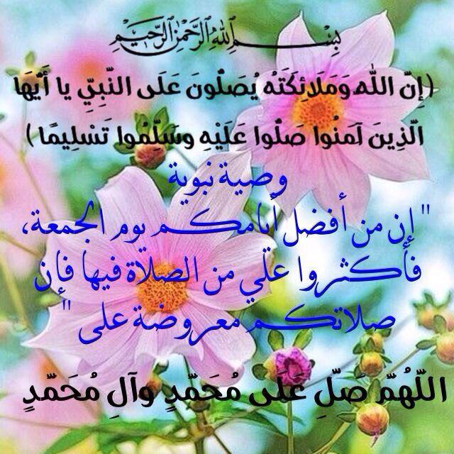 اللهم صل على محمد و آل محمد دعاء الصلاة على النبي Lei Necklace Prayers Jewelry