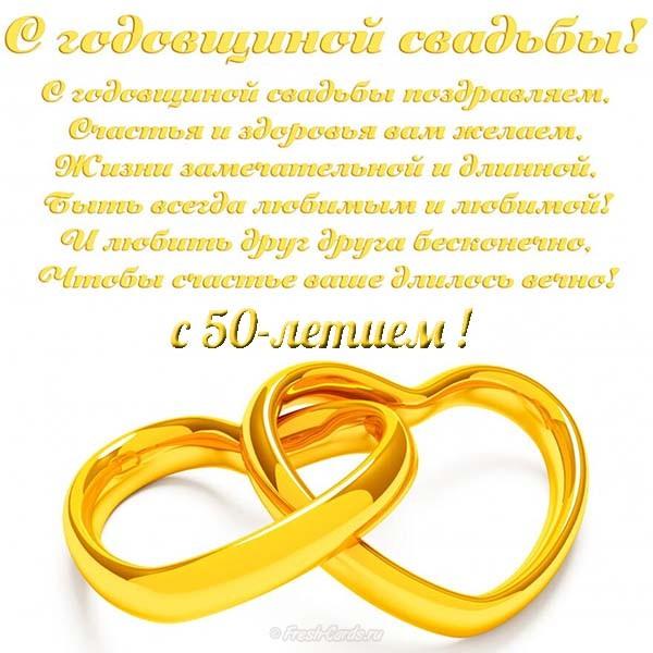 pozdravlenie-s-zolotoj-svadboj-otkritki foto 2