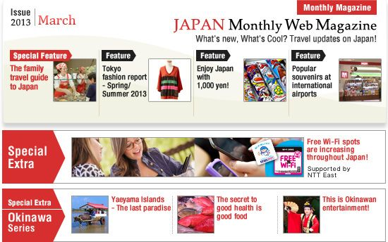 www.jnto.go.jp/eng The official guide of Japan from the Japan National Tourism Organization. Available in many languages, including English, Spanish, French, Russian and more!