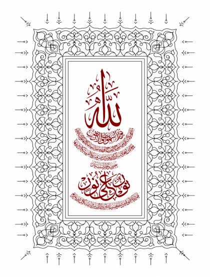Islamic calligraphy (free)   Spiritual/Metaphysical/Religious ...