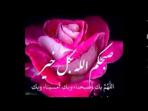 صباح الخير دعاء جميل جدا Youtube Youtube Neon Signs Arabic Quotes