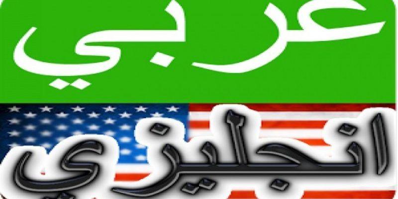 الترجمة الأدبية عربي إنجليزي والعكس