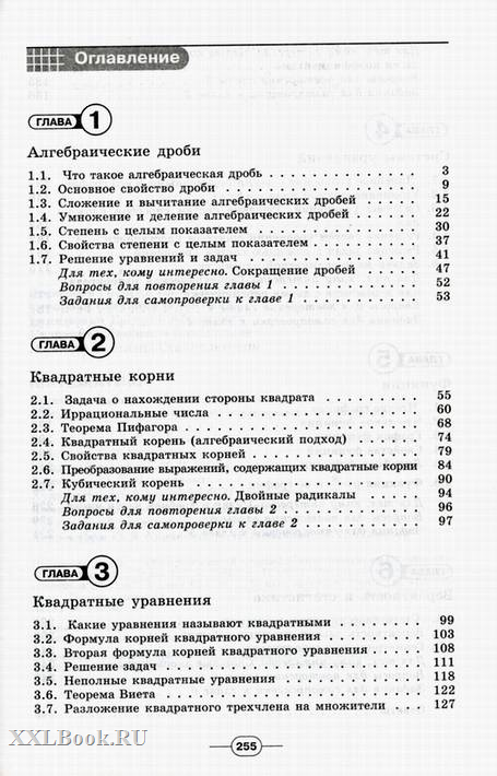 Сонин н.и сапин м.р учебник скачать