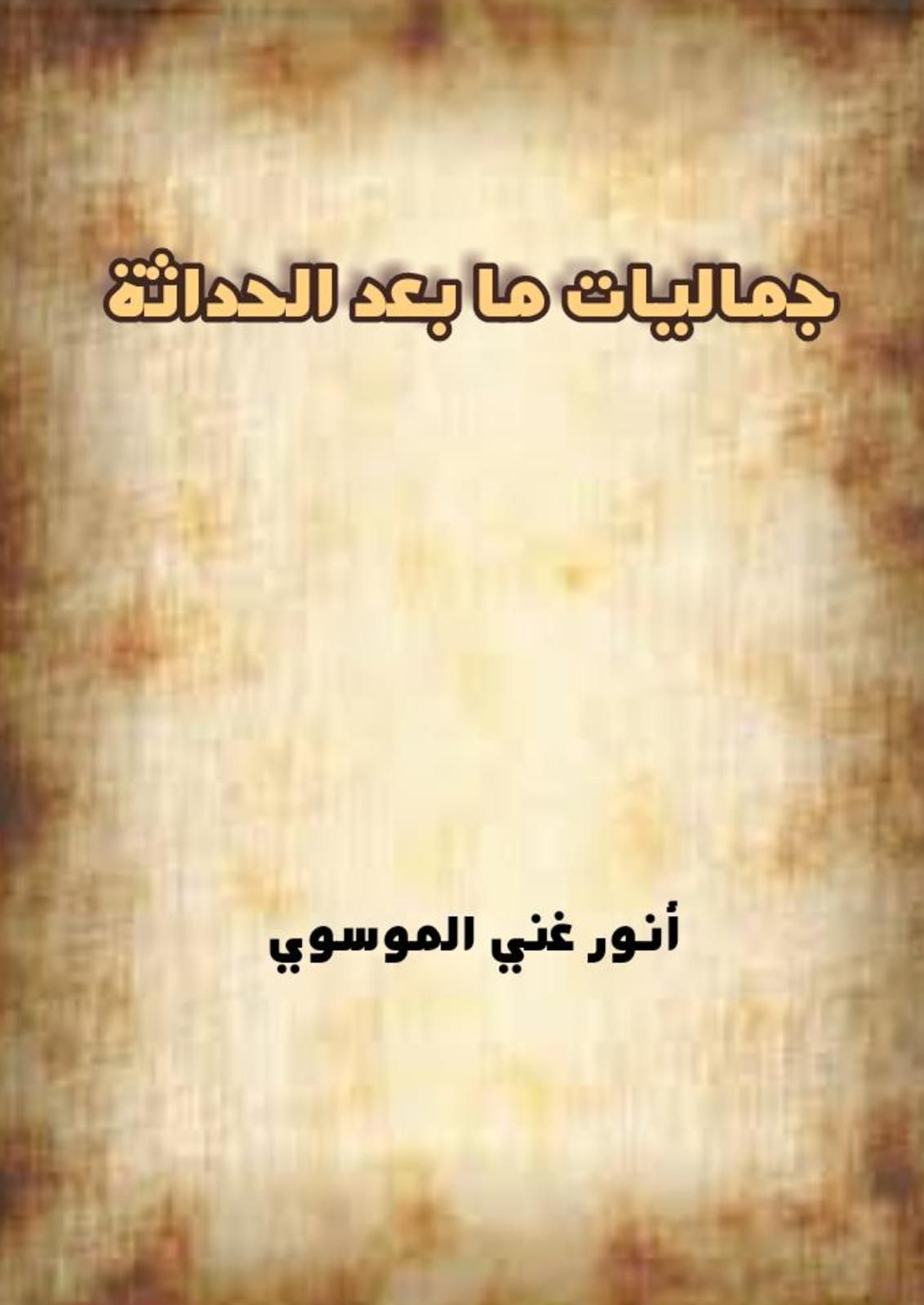 جماليات ما بعد الحداثة Books Arabic Calligraphy