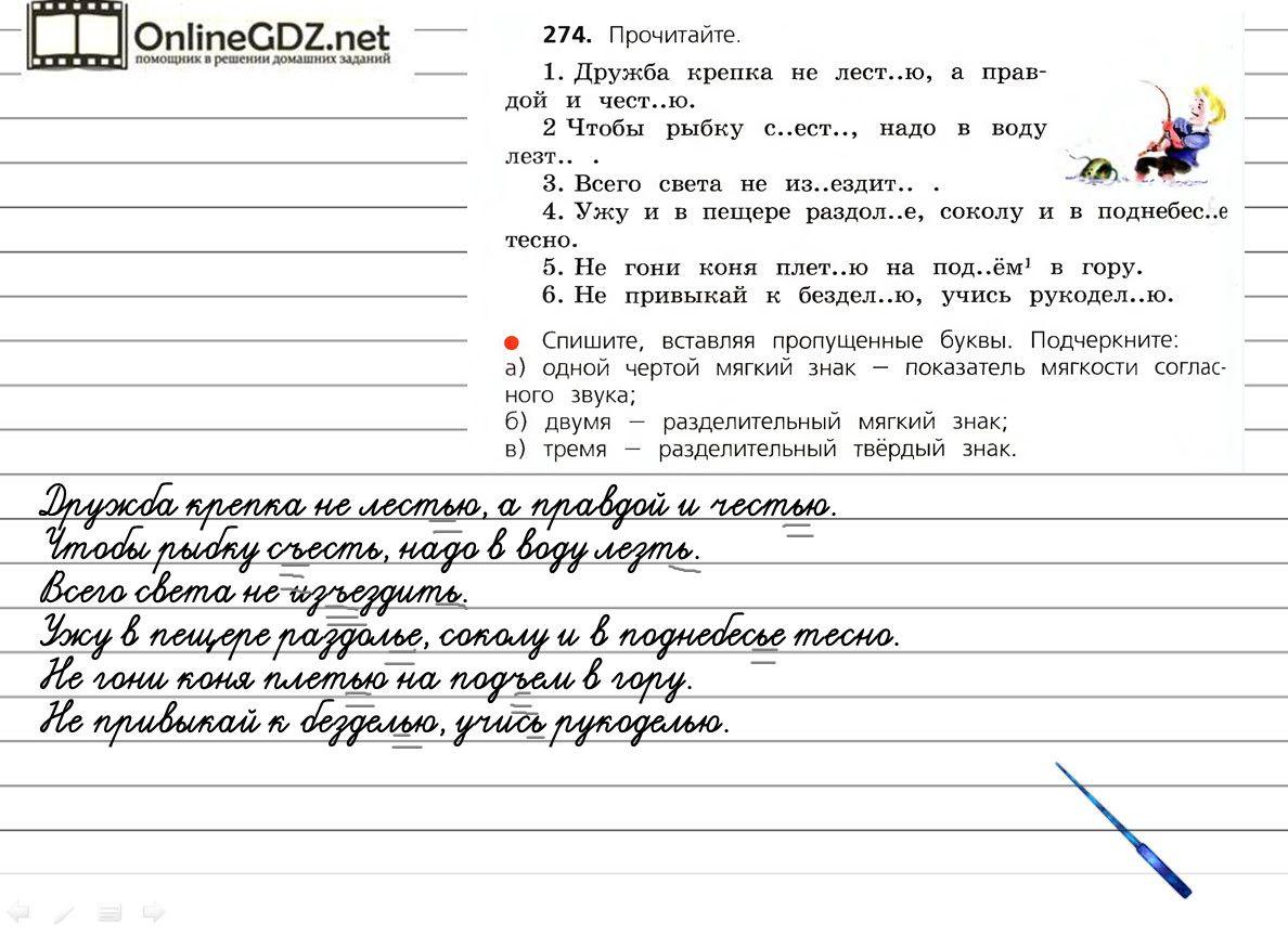 Онлайн бесплатно готовые домашнии задания по учебник рамзаева т.г русский язык 3 класс